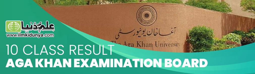 Aga Khan Board 10th Class Result
