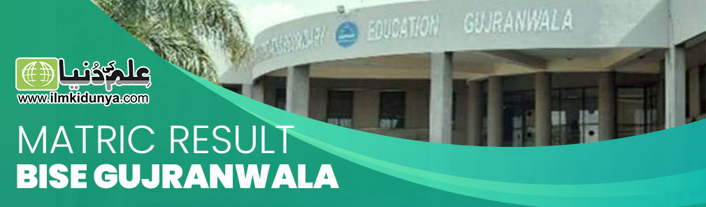 Gujranwala Board Matric Result