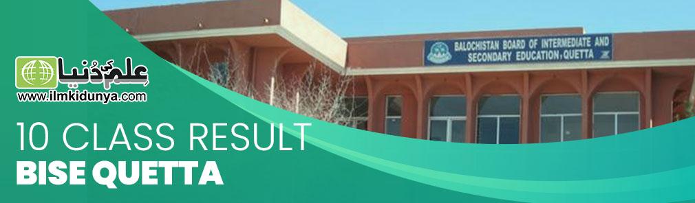Quetta Board 10th Class Result 2020