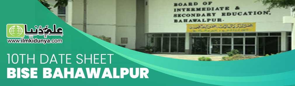10th Class date Sheet 2021 Bise Bahawalpur Board