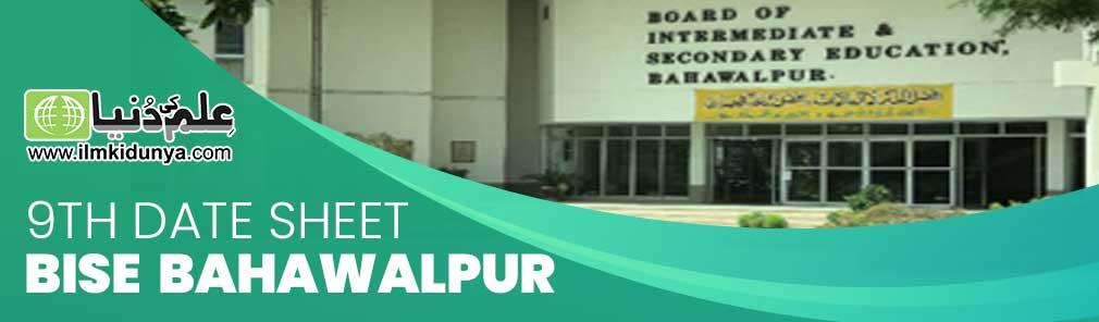 9th Class date Sheet Bise Bahawalpur Board