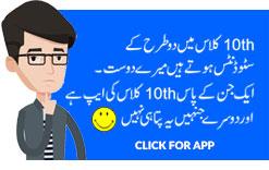 10th Class App