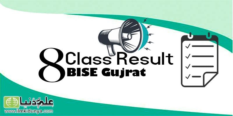 PEC 8th Class Result 2020 BISE Gujrat Board