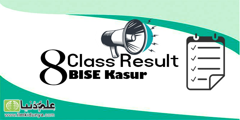 PEC 8th Class Result 2020 BISE Kasur Board