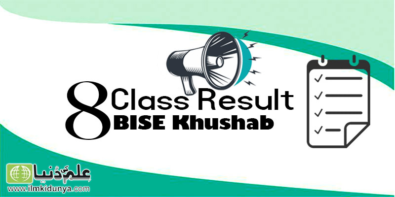 PEC 8th Class Result 2020 BISE Khushab Board