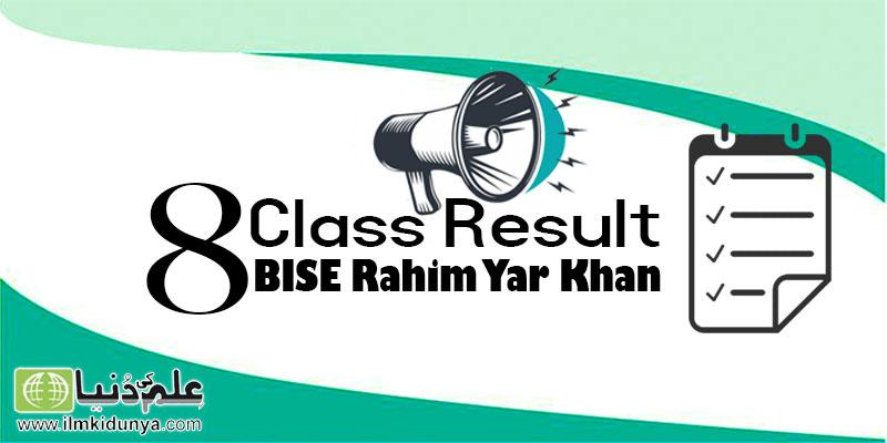 8th Class Result Rahim Yar Khan Board