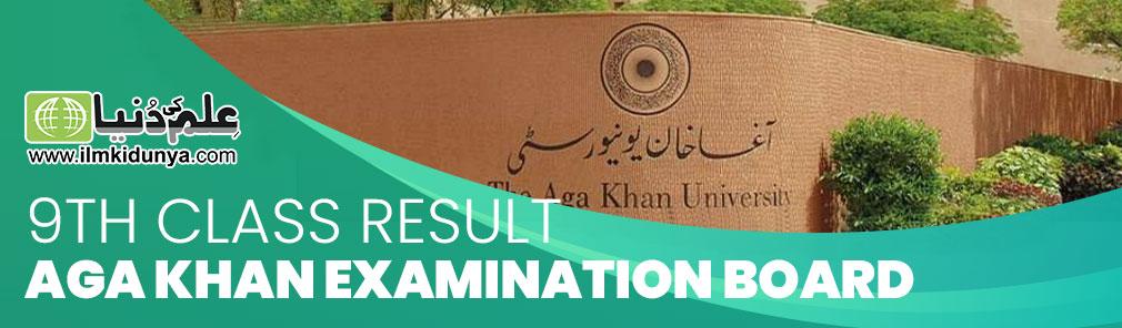 Aga Khan Board 9th Class Result