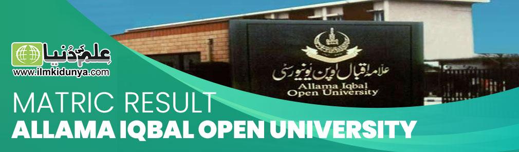 Allama Iqbal Open University Matric Result