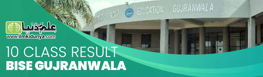 Gujranwala Board 10th Class Result