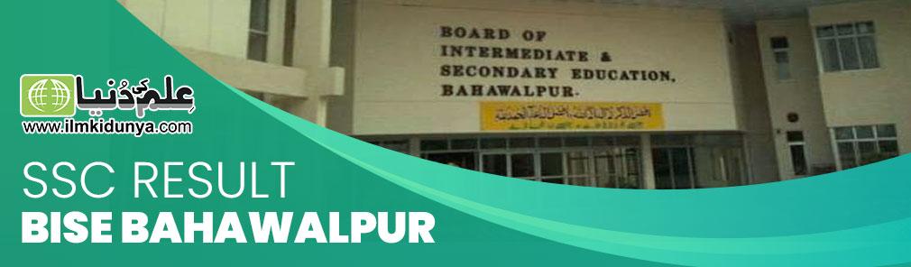 Bahawalpur Board SSC Result