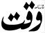 img-Dalywaqat