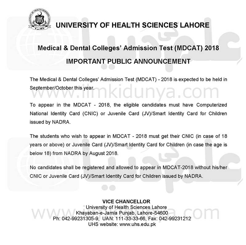 MDCAT UHS 2019 | Date | When will held | Medical college ...