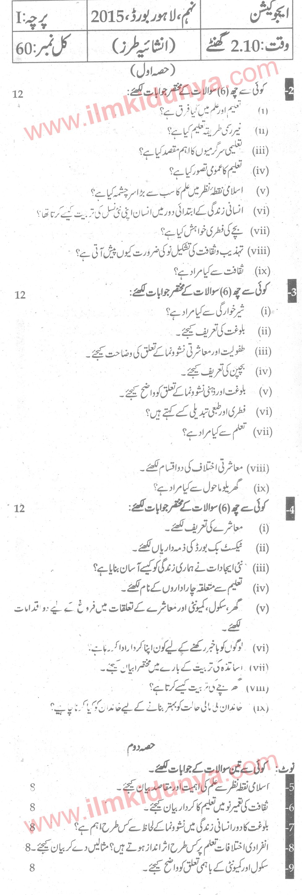 Past Papers 2015 Lahore Board 9th Class Education Subjective Group 1